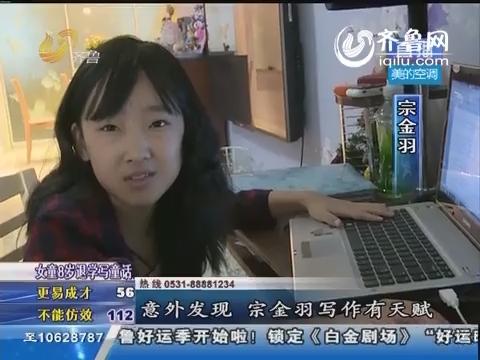 济南:8岁女童起退学 出版3万字童话