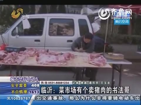 临沂:菜市场有个卖猪肉的书法哥 边卖肉边练字