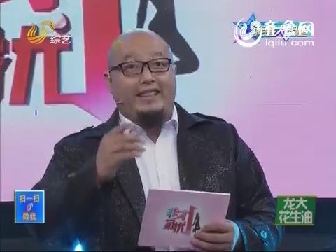 20141013《我是大明星》:张志波演唱《红星照我去战斗》妻子不支