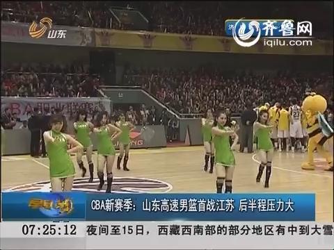 CBA新赛季:山东高速男篮首战江苏 后半程压力大