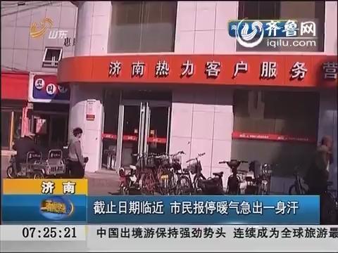 济南:截止日期临近  市民报停暖气急出一身汗