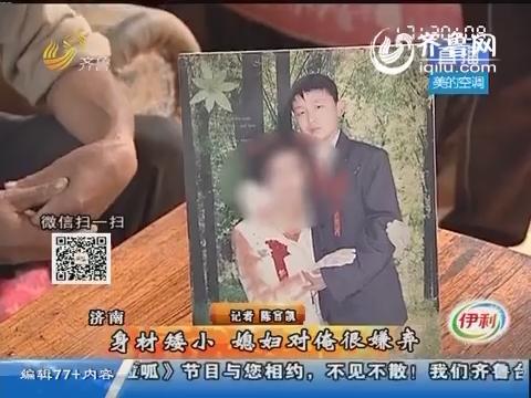 济南:身材矮小 媳妇对俺很嫌弃