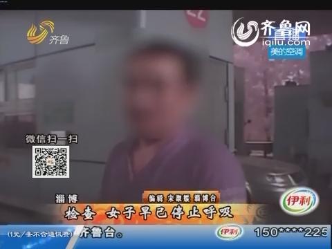 淄博:男女高速上为上厕所发生争执 女子被捅数刀毙命