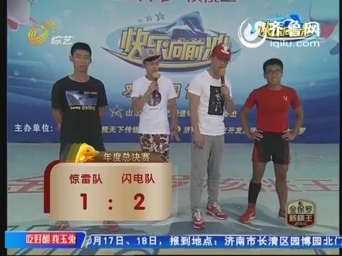 20141015《快乐向前冲》完整版:张海亮39秒拿到了最后一个季冠军十强名额
