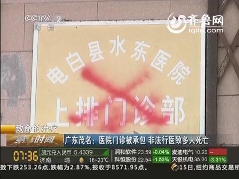 广东茂名一医院门诊被非法承包 非法行医致多人死亡