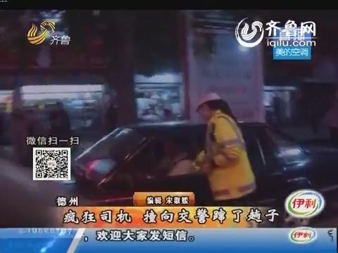 德州:疯狂司机 撞向交警蹿了趟子