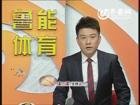 2014年10月16日《看球时间》:鲁能四连胜终结