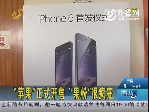 """济南:""""苹果""""正式开售 """"果粉""""很疯狂"""