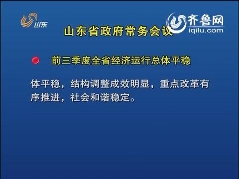 山东省政府召开常务会议 研究前三季度经济社会发展形势等工作