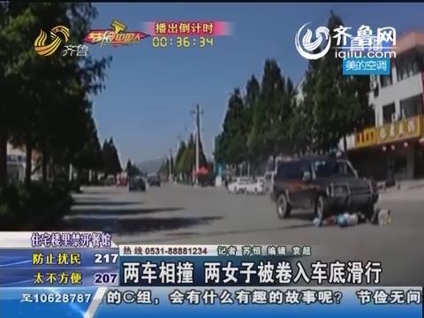 青岛:两车相撞 两女子被卷入车底滑行