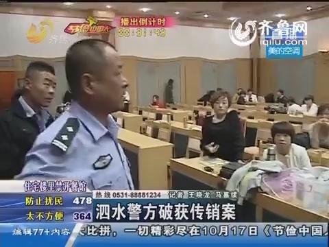 泗水:警方破获传销案 靠日化用品发展会员