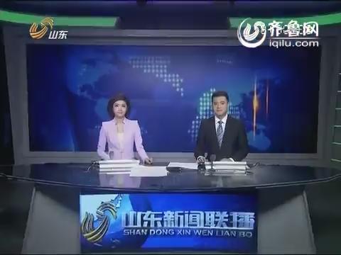 2014年10月17日山东新闻联播完整版
