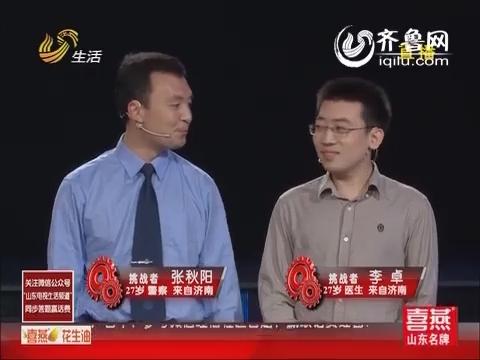 20141017《让梦想飞》:没女友却要买钻戒 济南民警舞台征婚
