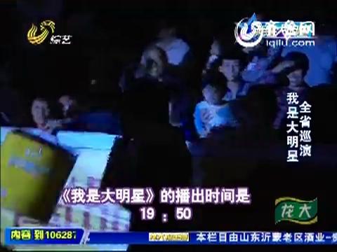 20141017《我是大明星》:全省巡演-综艺频道官方视频集锦 综艺频道