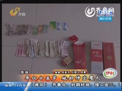 菏泽:十五岁少年受网毒 入室抢劫强奸