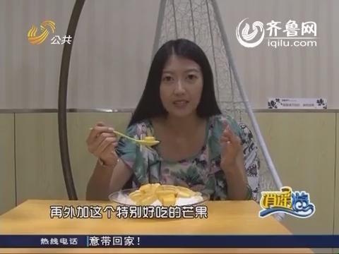 20141018《逍遥游》:济南最正宗的甜品小店