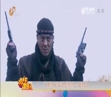 """141018《最炫国剧风》:《穿越火线》中的""""飞虎队"""""""