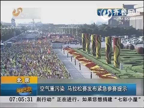 北京:空气重度污染  马拉松赛发布紧急参赛提示