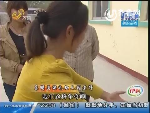 菏泽:陌生男子闯进幼儿园 打伤老师抢走孩子