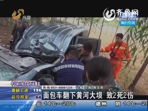 济南:面包车翻下黄河大坝 致2死2伤