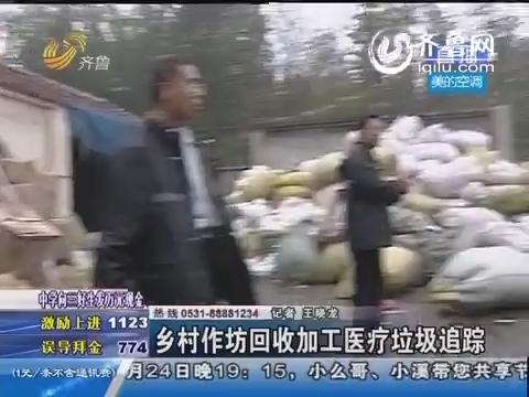 济南:乡村作坊医疗垃圾堆成山 被用来制作玩具等物品