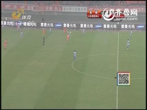2014中超第28轮-山东鲁能3-3广州富力 上半场比赛实况