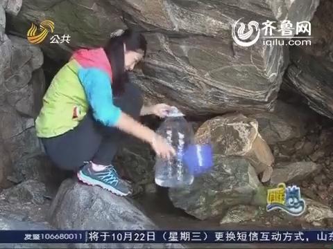 20141019《逍遥游》:畅游济南南部山区水帘峡