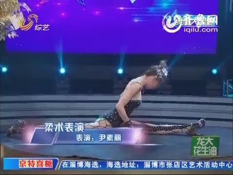 20141020《我是大明星》:弟弟尹中华助阵 尹素丽华丽晋级-综艺频道