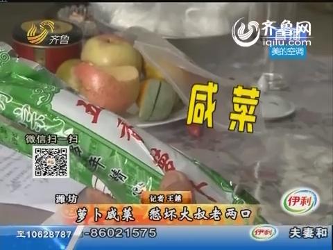潍坊男子索要工钱未果 对方拿萝卜咸菜抵账