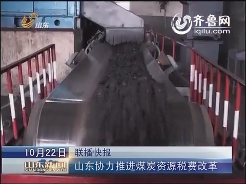 山东协力推进煤炭资源税费改革