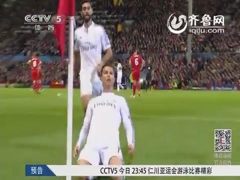 视频:欧冠皇马客场3-0利物浦 C罗破门本泽马梅开二度