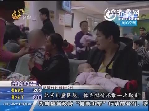 女童体内被扎针事件:北京儿童医院专家会诊方案初定