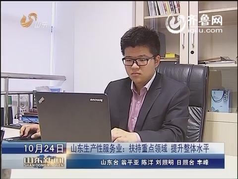 山东生产性服务业:扶持重点领域 提升整体水平
