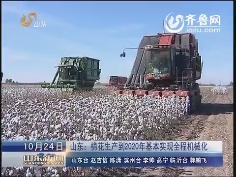 山东:棉花生产到2020年基本实现全程机械化