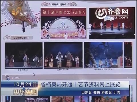 山东省档案局开通十艺节资料网上展览