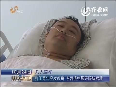 凡人善举:打工青年突发疾病 东营滨州展开跨城营救