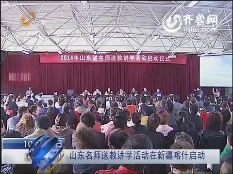 山东名师送教讲学活动在新疆喀什启动