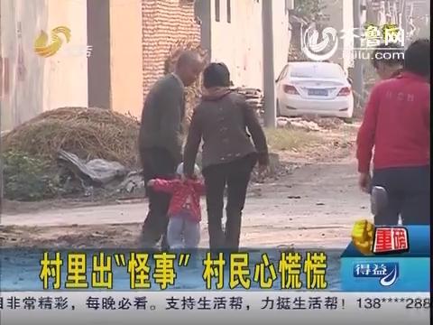 潍坊:女子身亡尸体放在冰柜十几天 丈夫失去联系