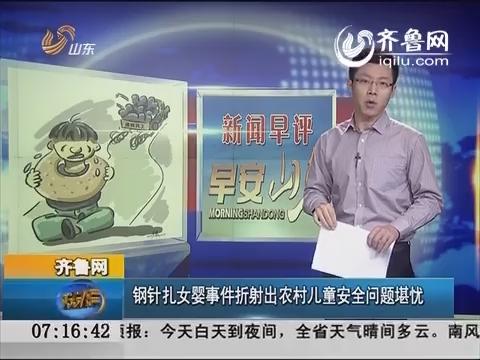 齐鲁网:钢针扎女婴事件折射出农村儿童安全问题堪忧