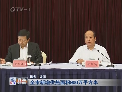 青岛市新增供热面积900万平方米