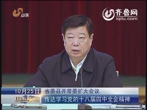 省委召开常委扩大会议 传达学习党的十八届四中全会精神