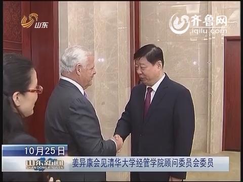 姜异康会见清华大学经管学院顾问委员会委员