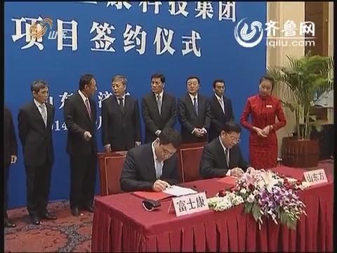 山东省与富士康科技集团举行合作项目签约仪式