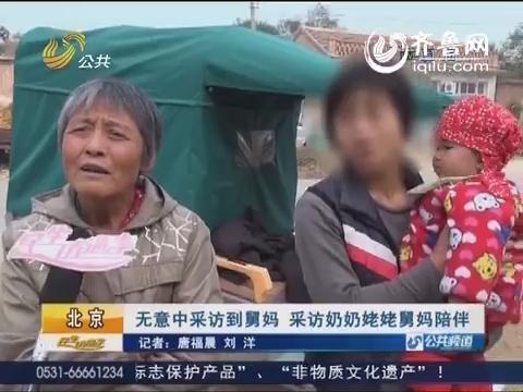 聊城被扎针女童父母:不知孩子舅妈已自杀