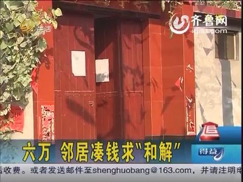"""潍坊女子身亡尸体放村中续:邻居凑6万求""""和解"""""""