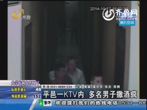 平邑一KTV内多名男子撒酒疯