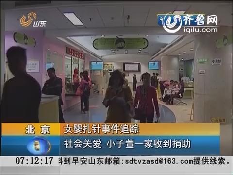 聊城女婴扎针时间追踪:社会关爱 小子萱一家收到捐助