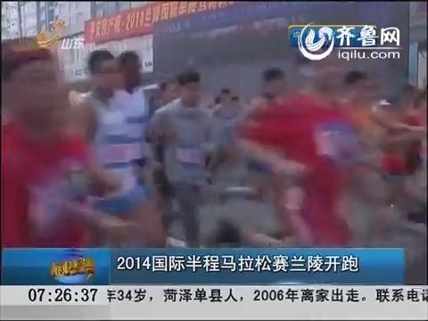2014国际半程马拉松赛兰陵开跑