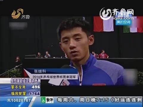 张继科获2014乒乓球世界杯男单冠军