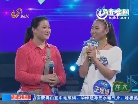 我是大明星:孙小琳PK王媛媛 孙小琳蹿红遭遇痴情男排队表白-综艺频